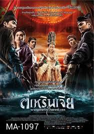 YOUNG DETECTIVE DEE : RISE OF THE SEA (2013) | ตี๋เหรินเจี๋ย ผจญกับดักเทพมังกร  MASTER