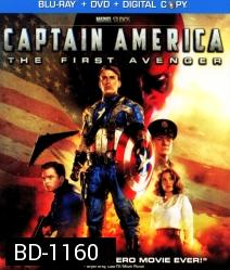 Captain America: The First Avenger (2011) กัปตัน อเมริกา อเวนเจอร์ที่ 1