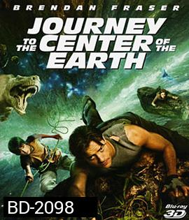 Journey to the Center of the Earth (2008) ดิ่งทะลุสะดือโลก (2D+3D)