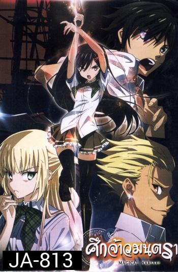Magical Warfare ศึกจ้าวมนตรา