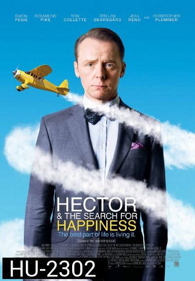 Hector and the Search for Happiness เฮคเตอร์ แย้มไว้ให้โลกยิ้ม