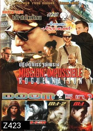 Mission: Impossible - Rogue Nation , Mission: Impossible - Ghost Protocol , Mission: Impossible III , Mission: Impossible II , Mission Impossible 1 ฝ่าปฏิบัติการสะท้านโลก Vol.1263
