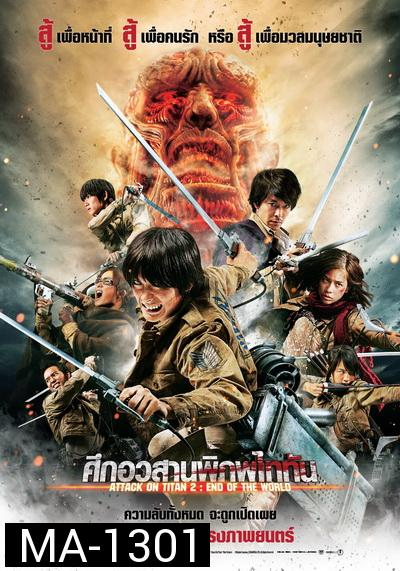 Attack on Titan 2 End of the World (2015) ศึกอวสานพิภพไททัน