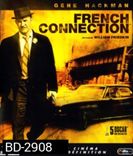 The French Connection (1971) มือปราบเพชรตัดเพชร 1