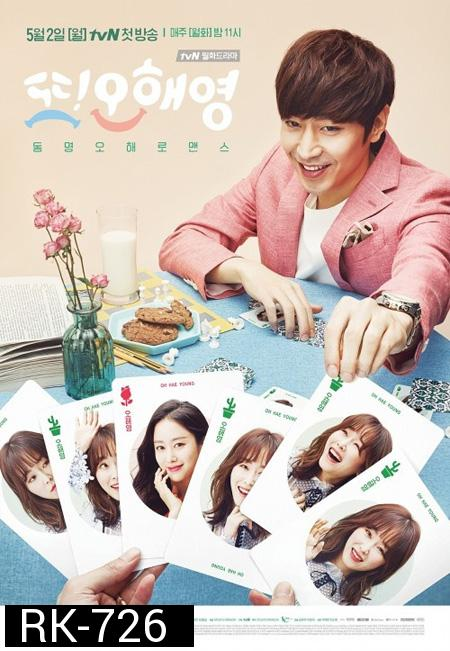 Another Oh Hae Young  ( 18 ตอนจบ )