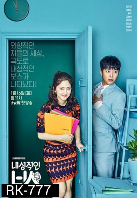 Introverted Boss EP.1-EP.16 [จบ] ซับไทย
