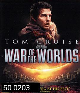 War of the Worlds (2005) อภิมหาสงครามล้างโลก (Full)