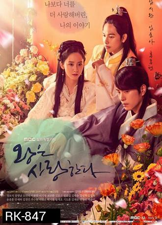 The King Loves ( 40 ตอนจบ )