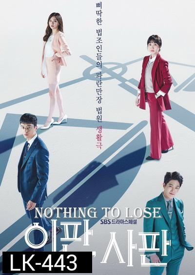 Nothing to Lose ( 32 ตอนจบ )