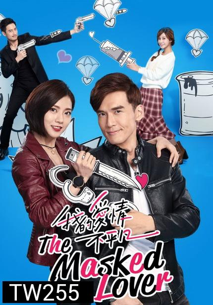 THE MASKED LOVER EP.1-EP.19 [จบ]