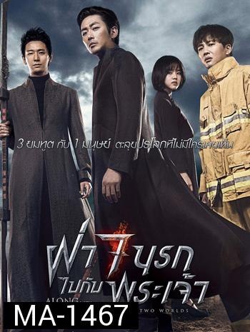 Along with the Gods The Two Worlds ฝ่า 7 นรกไปกับพระเจ้า (2017)