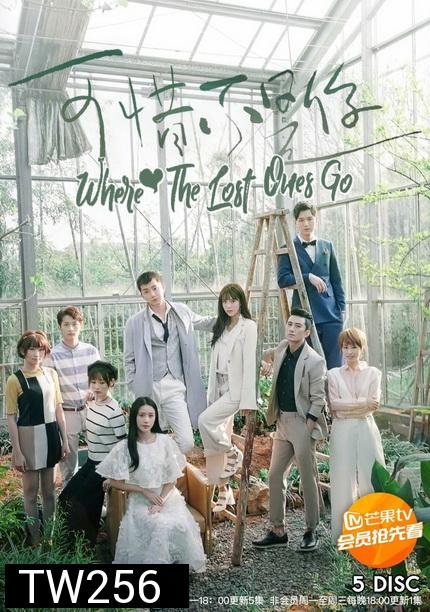 Where the lost ones go ( 24 ตอนจบ )