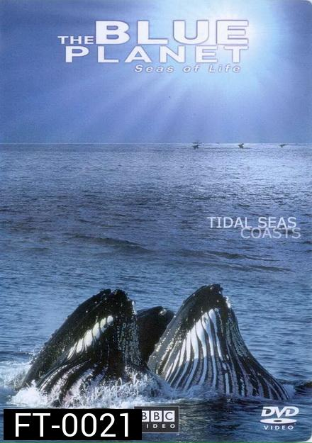 BLUE PLANET ตอน TIDAL SEAS COASTS