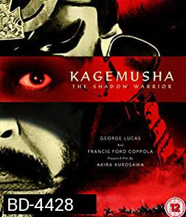 Kagemusha: the Shadow Warrior (1980) The Criterion Collection : จอมทัพคาเกมูชา