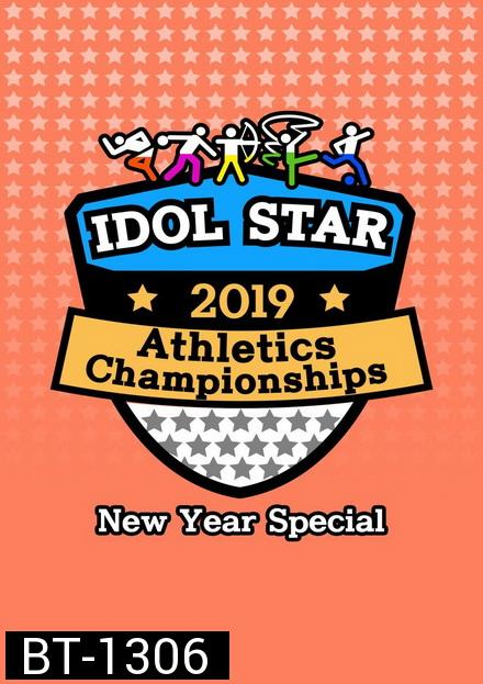 Idol Star Athletics Championships 2019 ( EP1-4 )