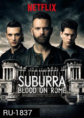 SUBURRA :BLOOD ON ROME   SEASON 2 ( 8 ตอนจบ )    NETFLIX
