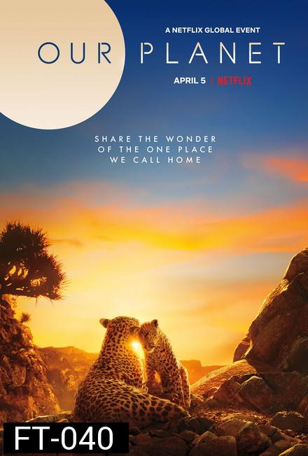 Our Planet (2019)  โลกของเรา    Netflix