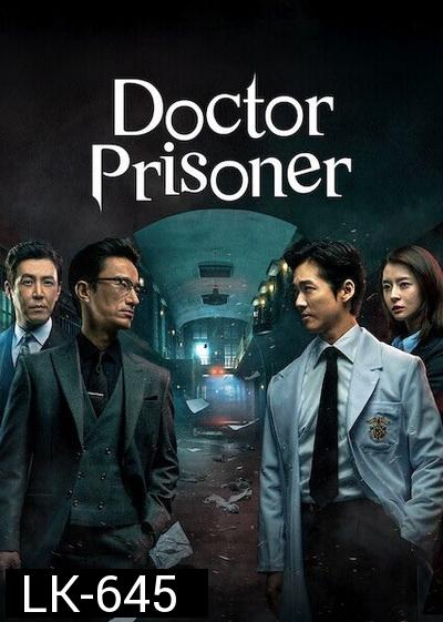 Doctor Prisoner  ( EP.1-32 END )