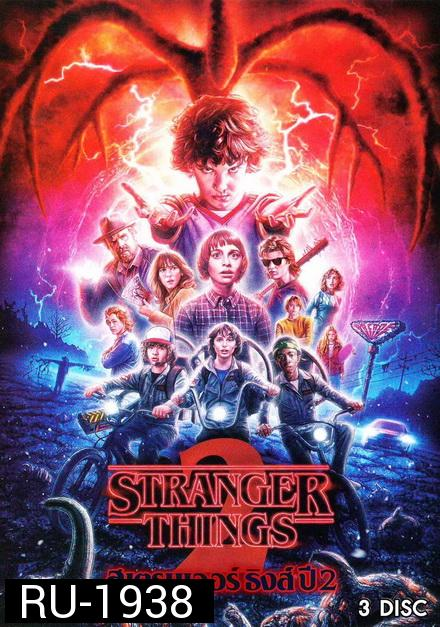Stranger Things Season 2  ( 9 ตอนจบ )