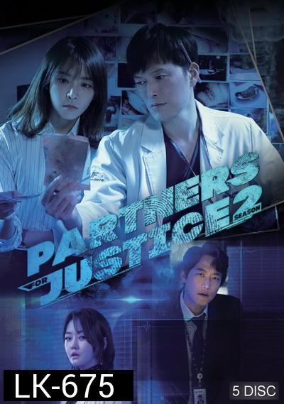 Partners for Justice 2 สืบจากศพ  2 ( EP.1-32 END )