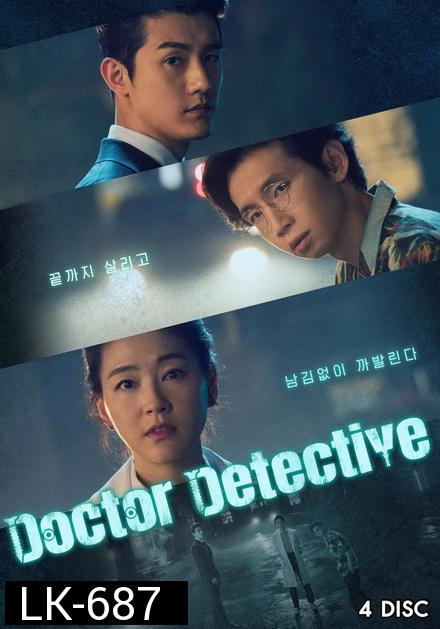 Doctor Detective ( EP.1-32 END )