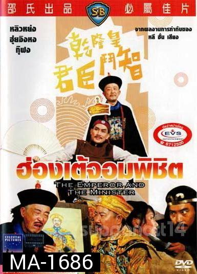 The Emperor And The Minister (1982)  ฮ่องเต้จอมพิชิต  ( Shaw Brothers )
