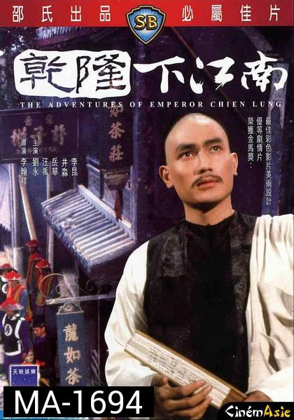The Adventures of Emperor Chien Lung (1977)  ประกาศิตฮ่องเต้ ( Shaw Brothers )