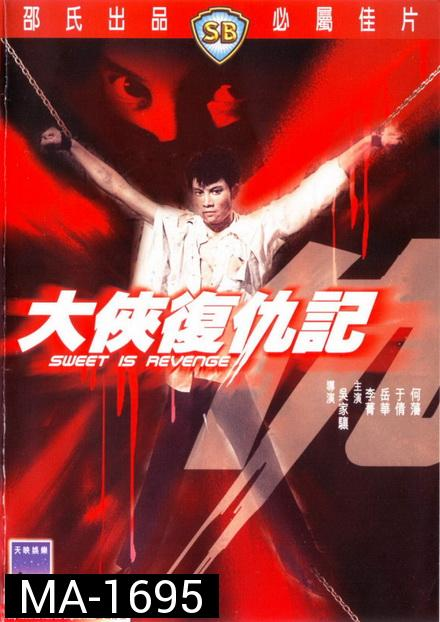 Sweet Is Revenge (1967)  หน้ากากดำล้างแค้น  ( Shaw Brothers )