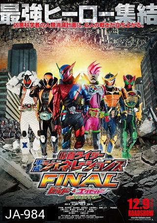 KAMEN RIDER HEISEI GENERATIONS FINAL- BUILD & EX-AID WITH LEGEND RIDERS