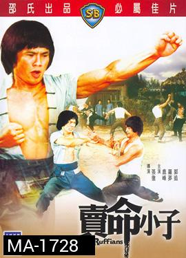 The Magnificent Ruffians 1979 ( Shaw Brothers )