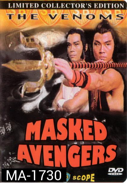 Masked Avengers 1981 จอมโหดหน้ากากทอง ( Shaw Brothers )