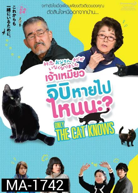 Only the Cat Knows เจ้าเหมียวจิบิหายไปไหนนะ?
