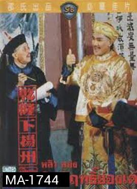 The Adventures Of Emperor Chien Lung Par II 1978 อิทธิฤทธิ์ฮ่องเต้  ( Shaw Brothers )