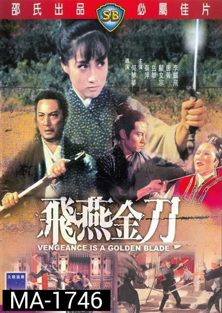 ‎Vengeance Is a Golden Blade 1969 ฤทธิ์อีแอ่นเงิน  ( Shaw Brothers )