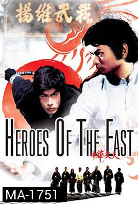 Heroes of the East (1978) ไอ้หนุ่มมวยจีน