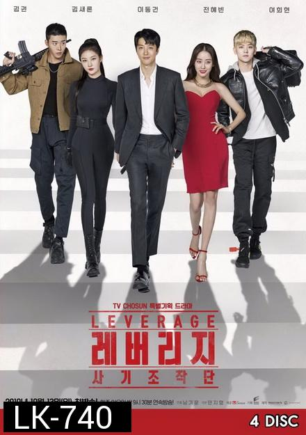 Leverage EP.1-16 END