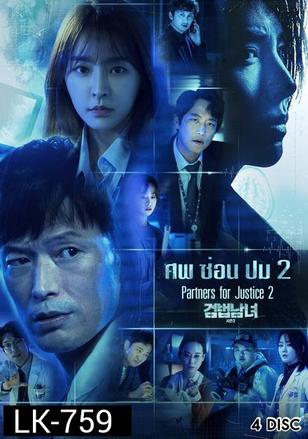 Partners for Justice 2 สืบจากศพ  2