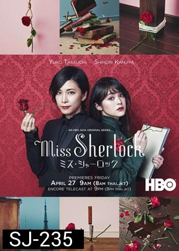 Miss Sherlock Season 1 / Misu Sharok