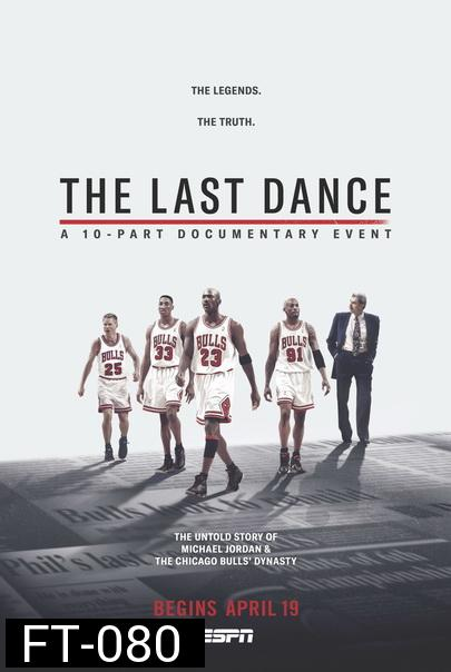 The Last Dance Season 1 ( 10 ตอนจบ )