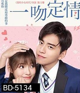 Fall in Love at First Kiss (2019) แกล้งจุ๊บให้รู้ว่ารัก