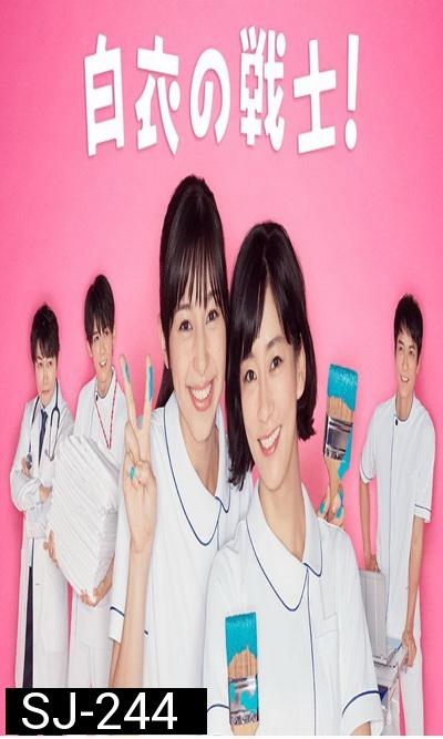 Nurse in Action (2019) Hakui no Senshi  ( 10 ตอนจบ )