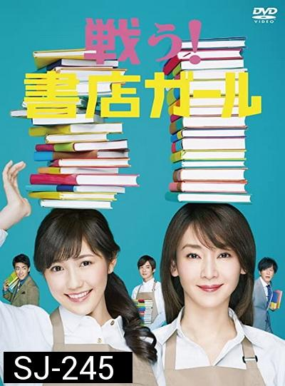 Fight! Bookstore Girl (2015) Tatakau! Shoten Garu ( 9 ตอนจบ )