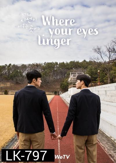 Where Your Eyes Linger  ( 8 ตอนจบ )