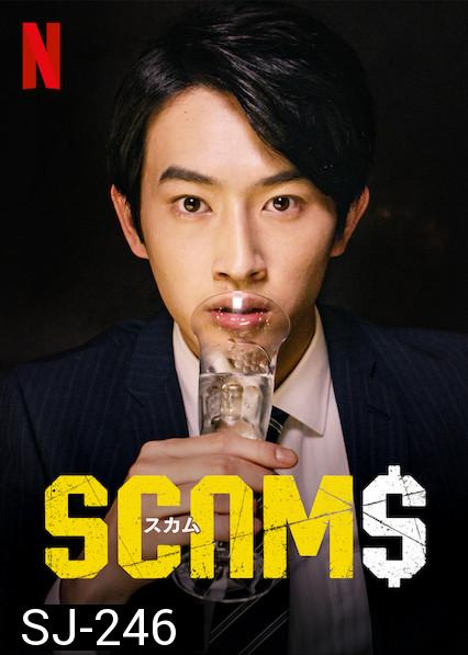 SCAMS 18 มงกุฎ ( ep 1-9 )