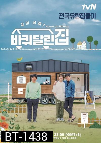 House on Wheels 2020 Season 1  ( ตอนที่ 1-12 )