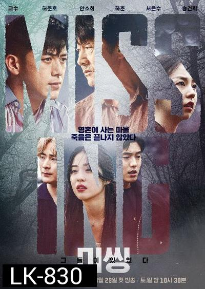 Missing The Other Side [ Ep.1-12/End ]