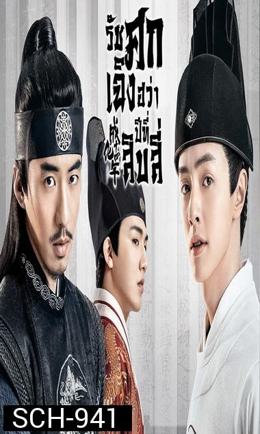 THE SLEUTH OF THE MING DYNASTY 2020 รัชศกเฉิงฮวาปีที่สิบสี่ ( EP.01-48จบ )