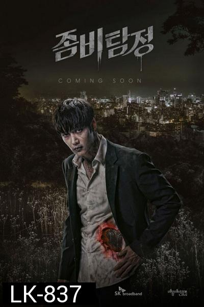 Zombie Detective ( Ep.01-24 End )
