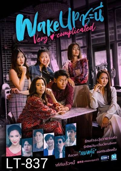 Wake Up ชะนี Very Complicated ( Ep.1-10End )