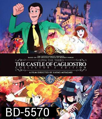 Lupin the Third: The Castle of Cagliostro (1979) ปราสาทสมบัติคากริออสโทร